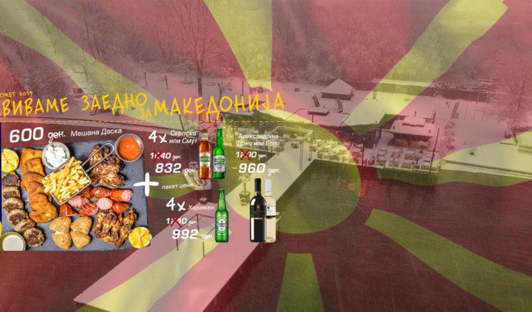 Македонија на светско, промотивни пакети за време на натпреварите во Куба Либре