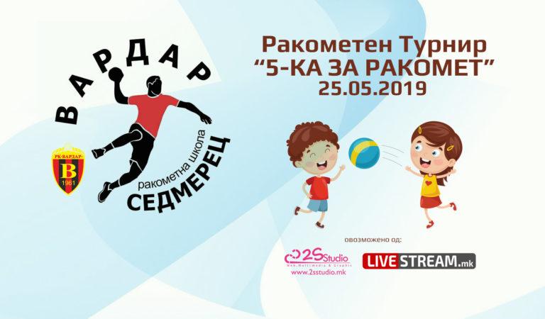 """Во живо: Ракометен турнир """"5-КА ЗА РАКОМЕТ"""""""