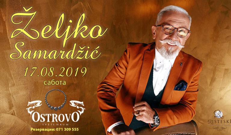 Жељко Самарџиќ најавува вистинско уживање во Ресторан Острово, Св Наум