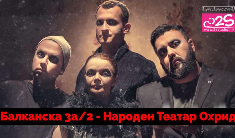 """Видео: Претставата """"Балканска 3а/2"""" на Охридскиот театар преку YouTube"""