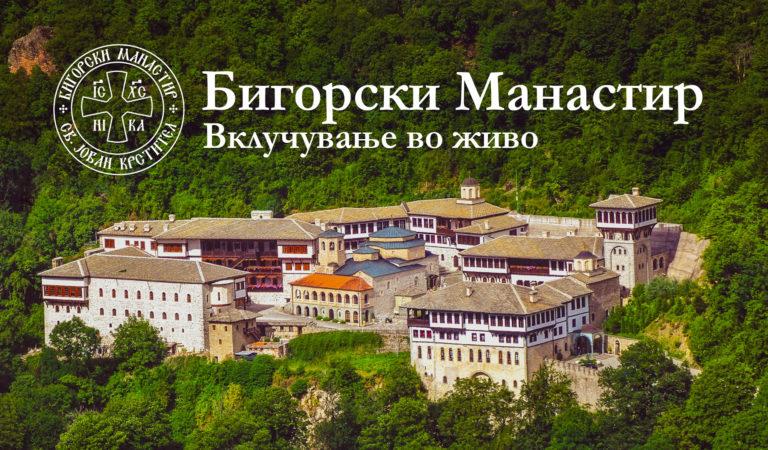 Видео: Литургиите од Бигорски Манастир со пренос во живо