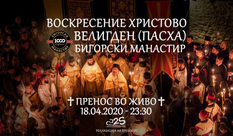 Велигден во Живо од Бигорски Манастир во соработка со 2С Студио