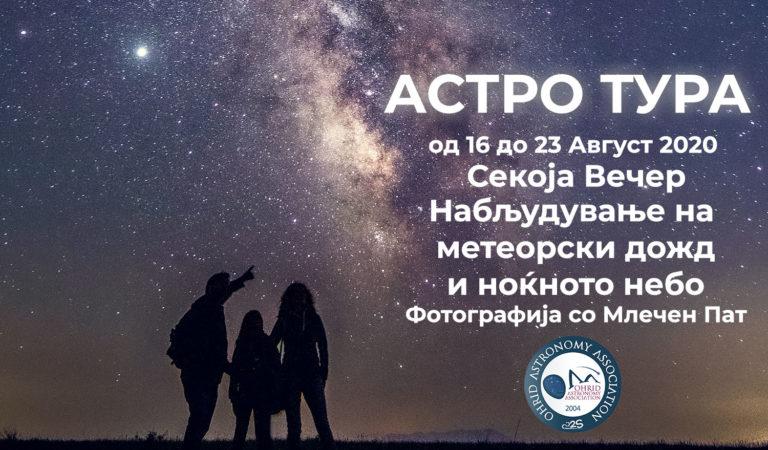 Астро Тури: Набљудување на метеорски дожд и фотографија со млечен пат, секој ден од 16 до 23 Август 2020
