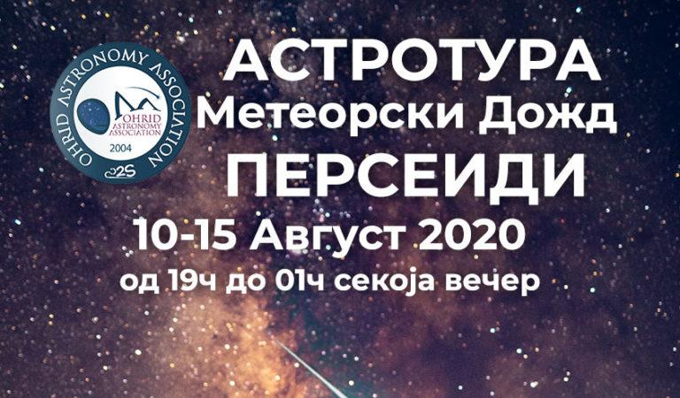 АстроТури: Доживејте го најспектакулариот Метеорски Дожд во годината и добијте фотографија со Млечен Пат