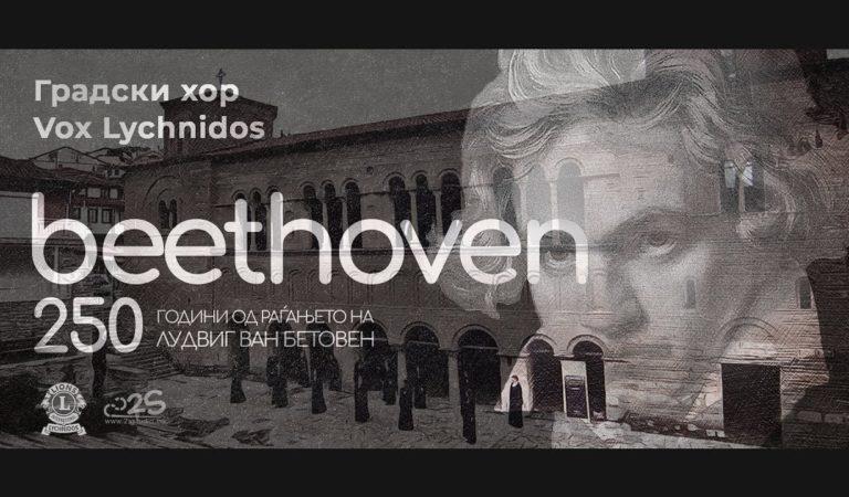 Видео: Охрид во чест на 250 години од раѓањето на Бетовен
